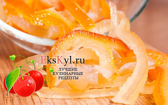 Рецепт цукатов-из-апельсиновых-корок