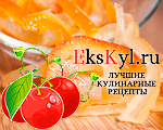 Цукаты-из-апельсиновых-mо