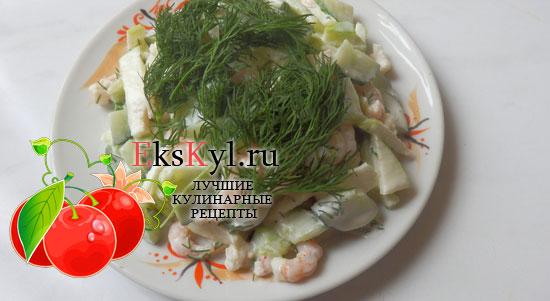 Приготовление салата с креветками и огурцами