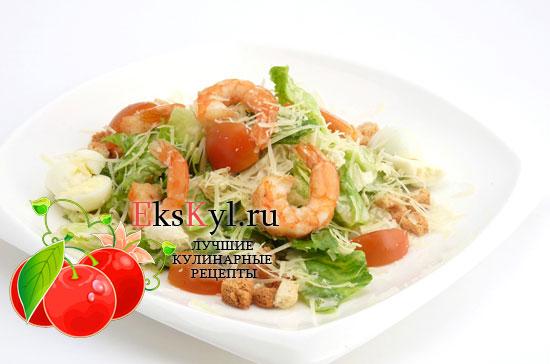 рецепт салата Цезарь с креветками