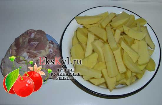 подготовить картошку и мясо