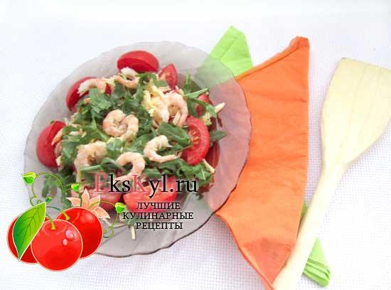 Приготовление салата с креветками и рукколой