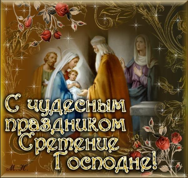 что такое православное Сретение Господне
